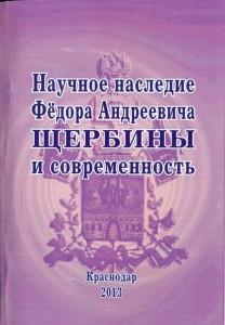 конференция 2013