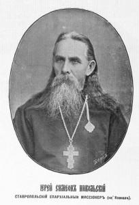 Священник Симеон Никольский (будущий епископ Армавирский). Фото 1901 г.