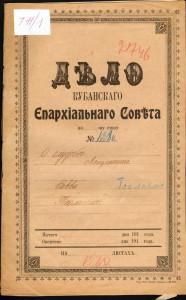 Элемент документации Кубанского епархиального совета