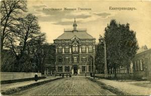 Епархиальное женское училище. г. Екатеринодар. Открытка. 1917 г. (рядом с ним находился флигель, где располагался епархиальный совет)
