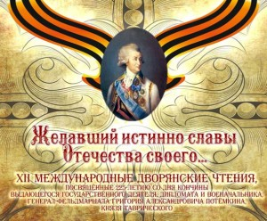 dvoryanskie_chtenia