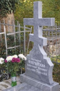 Надгробие Флегинского